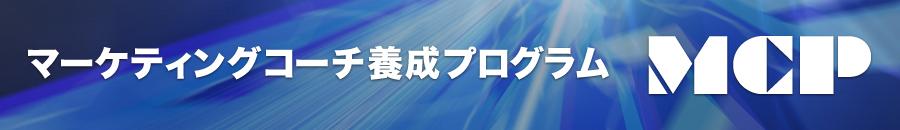 マーケティングコーチ養成プログラム【MCP】